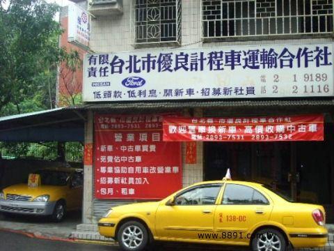 Toyota中古汽車/豐田中古汽車,Altis中古汽車/歐提司中古汽車,台北市北投~國瑞~計程車賣場-圖片9