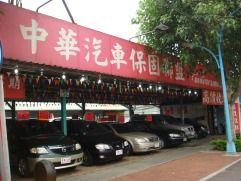 中華汽車保固聯盟