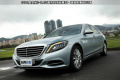 Mercedes-Benz-S-Class-圖集