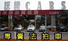 中台灣法拍車專賣店