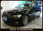335CI E92 BMW FTC詠信車業 SAVE