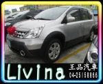 2009 Nissan Livina (1.6) 銀 ...
