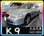 2000 Accord K9 (2.0) 銀 大螢...
