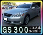 2006 Lexus GS300 (3.0) 銀 I-...