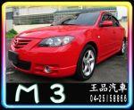 2004 Mazda M3 (2.0) 紅 4D 快...