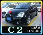 2005  雪鐵龍 C2 小鋼炮 (1.6)...