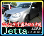 2006 VW福斯 Jetta (2.0) 銀 T...