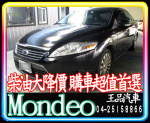2008 Ford Mondeo (2.0) 黑 TD...