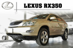 2006 RX350 導航 全景 4WD 車況極佳 里程車況保證『九億汽車』