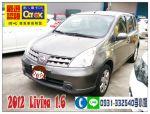 12 Livina 特價車~ 免頭款~ 全額貸