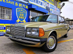 『Save永將汽車』1984 W123 古董美車