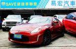 易宏SAVE 2015 Nissan 370Z 頂級版 328P馬力 雙門跑車