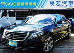易宏SAVE  新款 總代理 BENZ S500 W222