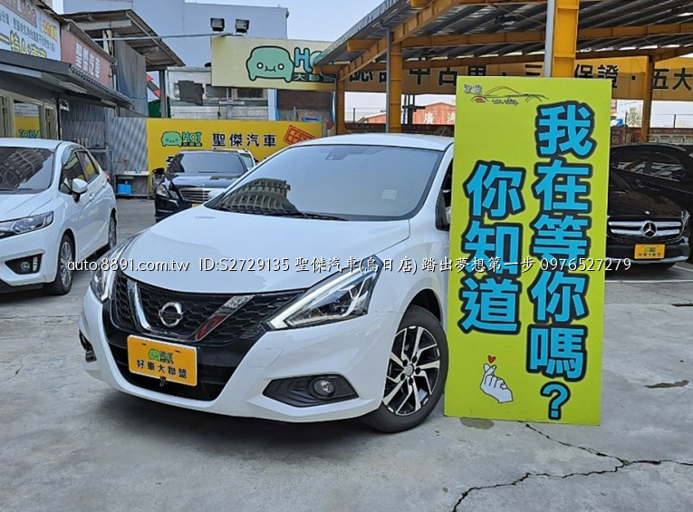 Nissan Tiida 2021款 手自排 1.6L